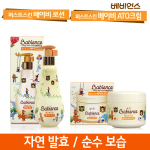 First Skin Baby SET [Lotion 250ml + ATO Cream 100ml]
