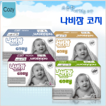Cozy Diaper 3 packs [1~4 steps]