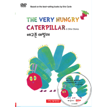 [DVD] 배고픈 애벌레 (The Very Hungry Caterpillar & Other Stories)