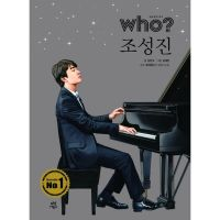 Who Special 조성진