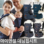 SET! danim hip seat + hip carrier + Sleeping Hood + bavoir