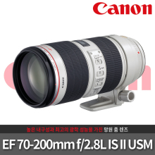 (UV 77mm증정) EF 70-200mm f/2.8L IS II USM (후드/케이스)