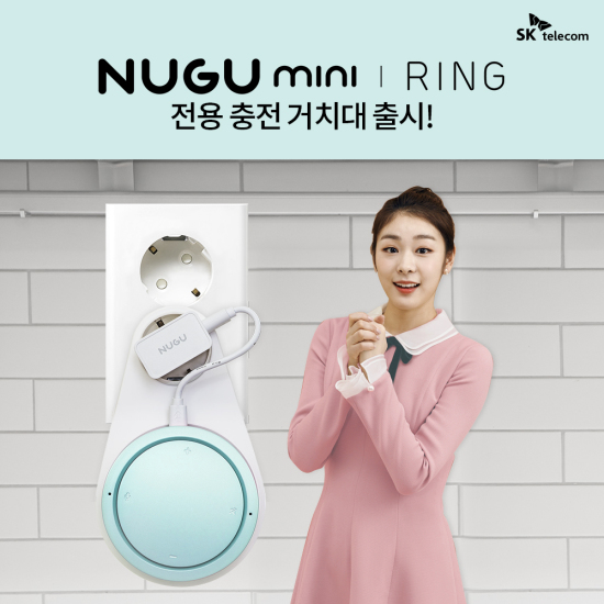 [NUGU mini 충전기]SKT NUGU mini RING 누구