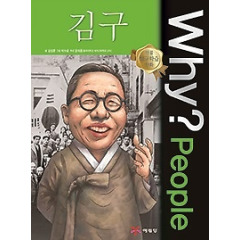 Why? People 김구