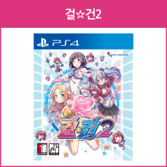 걸건2 for Playstation4