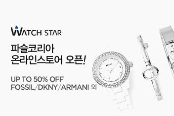 [WATCHSTAR] 파슬코리아 온라인스토어 오픈! (UP TO 50% OFF FOSSIL/DKNY/ARMANI 외)