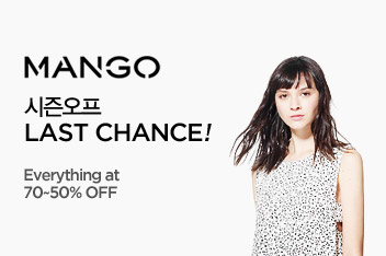 [MANGO] 시즌오프 LAST CHANCE! (Everything at 70~50% OFF)